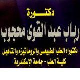 دكتورة رباب عبد القوي محجوب اصابات ملاعب في الاسكندرية محطة الرمل