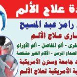 دكتور رامز عبد المسيح علاج الالام في القاهرة مصر الجديدة