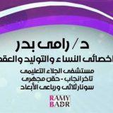 دكتور رامى بدر امراض نساء وتوليد في الجيزة المهندسين
