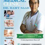 دكتور رامى سعد ينى اطفال في القاهرة المعادي