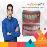 دكتور هيثم الكومى اسنان في الجيزة الشيخ زايد