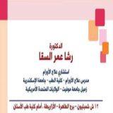 دكتورة رشا السقا اورام في الازاريطة الاسكندرية