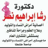 دكتورة رشا إبراهيم نصر أخصائيه امراض النساء والتوليد بمستشفى المنشاوى العام