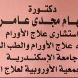 دكتورة سهام مجدي عامر اورام في الاسكندرية سيدي بشر