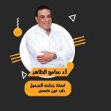 دكتور سامح  الطاهر امراض جلدية وتناسلية في الجيزة المهندسين