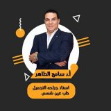 دكتور سامح الطاهر أستاذ جراحة التجميل و الليزر و الوجة و الفكين-كلية الطب-جامعة...